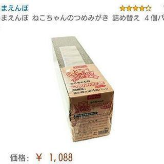 日本製 新品 猫用 爪研ぎ ペットプロ マタタビ付属