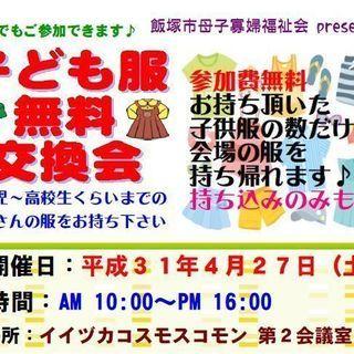 子ども服無料交換会(赤ちゃん服~高校生サイズ)飯塚市