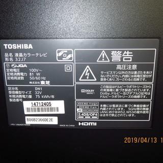 ★最終です!☆TOSHIBAレグザ(13年製)32インチ薄型液晶テレビ W録画可能 ★TV台付き ☆共に状態は良好です!                             - 売ります・あげます