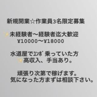 ☆新規開業☆作業員3名限定募集☆