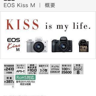 【CANON】女性、初心者向けミラーレス一眼!EOS KISS ...