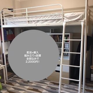 IKEA ロフトベッド <配送+組み立て込み>