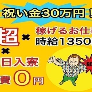 ☆毎週3万円のプチボーナス☆日払いも出来てお金に困る事なし!時給1...