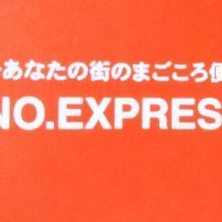 京都市内から市内(市外、県外)配送いたします!