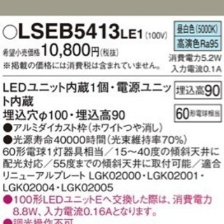 Panasonic パナソニック ダウンライトの画像
