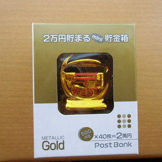 2万円貯まる ポスト型貯金箱☆非売品