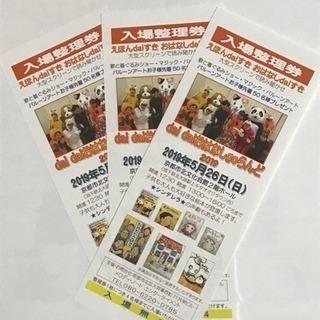 《在庫少々・早い者勝ち》【お子様向け無料イベント】入場整理券
