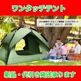 テント 3-4人用 ワンタッチテント 二重層 設営簡単 uvカット...