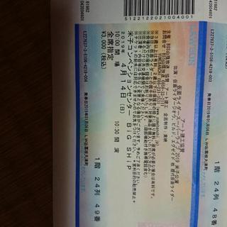 仮面ライダースーパーライブのチケット