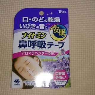 ナイトミン 就寝時に貼る鼻呼吸テープ 口・のどの乾燥・いびきの音...