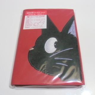ジブリ手帳