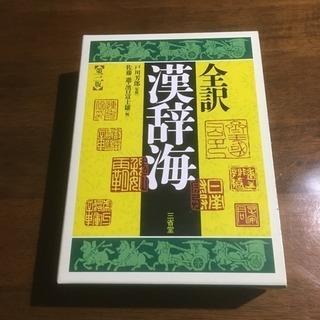 「全訳漢辞海」 戸川芳郎 / 佐藤進 / 濱口富士雄 定価: ¥...
