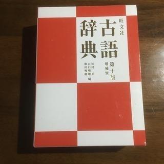 旺文社古語辞典