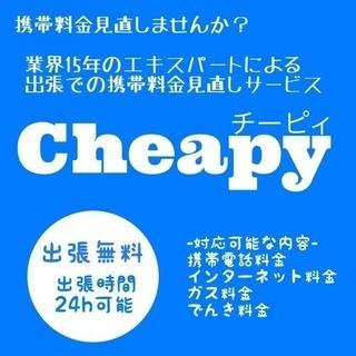 携帯電話をお安くする、個人向け料金コンサルサービス「Cheapy...