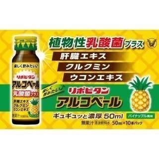 リポビタンアルコベール10本★期間限定値下げ!