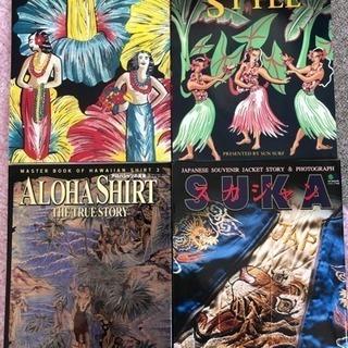 アロハ、スカジャンの本  4冊