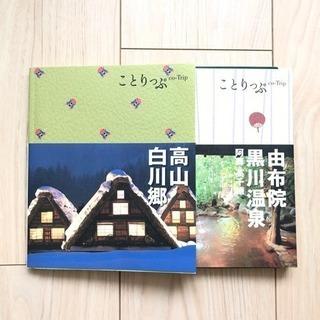 〈お譲り先決定済み〉ことりっぷ2冊セット!