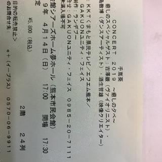 手嶋葵 コンサート2019 本日‼️4月14日(日)