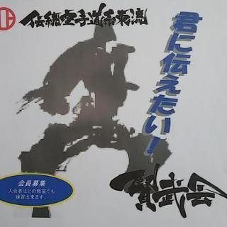 賢武会 空手道練習生募集!