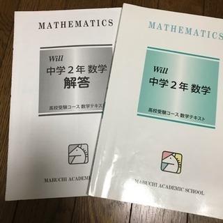 馬淵 中2 数学テキスト