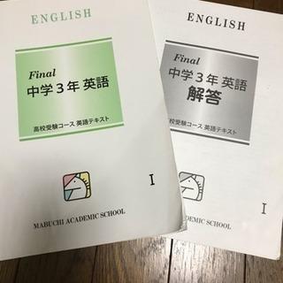 馬淵 中3英語テキスト
