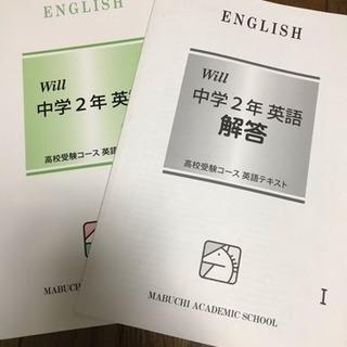 馬淵 中2 英語テキスト Ⅰ