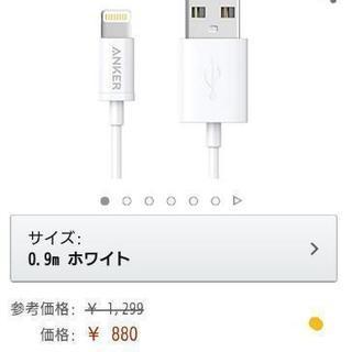 新品未使用品  充電ケーブル