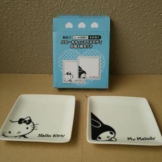 小皿2枚セット(キティ&マイメロ)