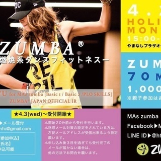 ZUMBA -脂肪燃焼系フィットネス-