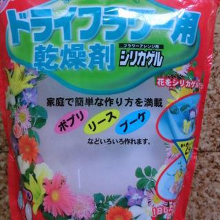 【取引中】ドライフラワー用 乾燥剤