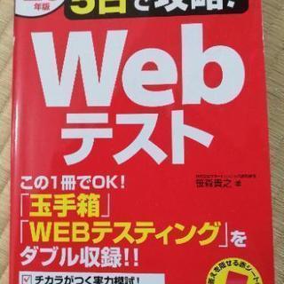 20年版 webテスト 玉手箱 web テスティング