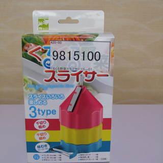 くるくる野菜スライサー/新品