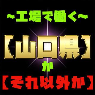 【山口県】(高)(時)(給)(*- -)(- -:)(寮)(0)...