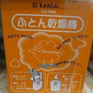 【引取限定】カンサイ 布団乾燥機 KU-5000 【ハンズクラフト...
