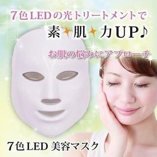 【新品未使用】大人気!7色LED 美容 マスク 動作確認済み