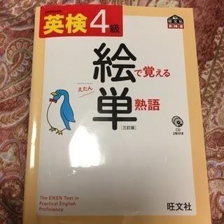 英検4級 旺文社 絵で覚える単熟語 CD2枚付き