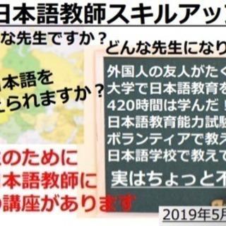 InColleX なりたい日本語教師になるための講座【実用!日本...