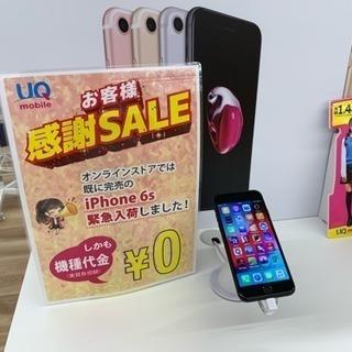 UQモバイルiPhone6s緊急入荷