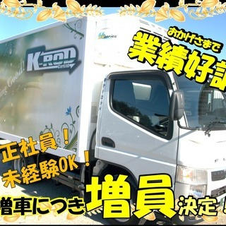 プライベート重視☆完全週休2日制の2tトラックドライバー 【食品...