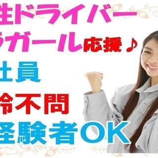 トラガール推進!かご台車作業 4tトラックドライバー店舗ルート配送便①