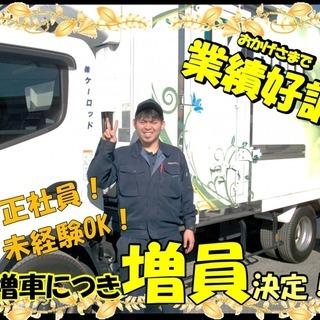 【期間限定求人】完全週休2日制 4tトラックドライバー 食品ルー...