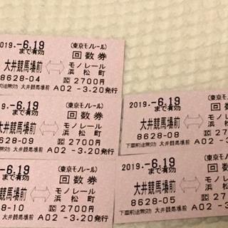 モノレール回数券(浜松町〜大井競馬場前間) 5枚セット