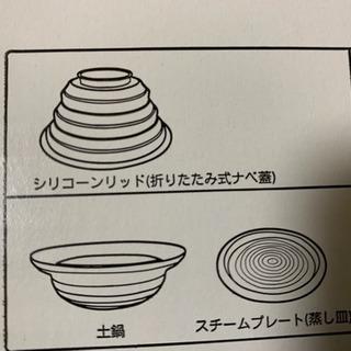 新品 蒸温菜鍋 Sサイズ