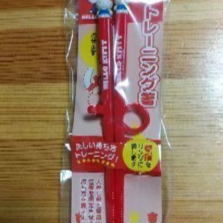 ハローキティ トレーニング箸 新品