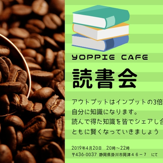YOPPIE CAFE 読書会