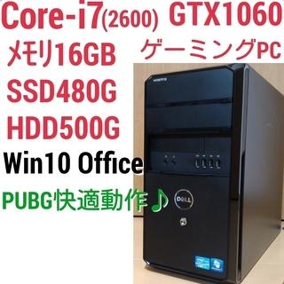 爆速ゲーミング Core-i7 GTX1060 SSD480G メ...