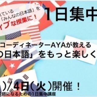IncolleX なりたい日本語教師になるための1日集中講座6月【...