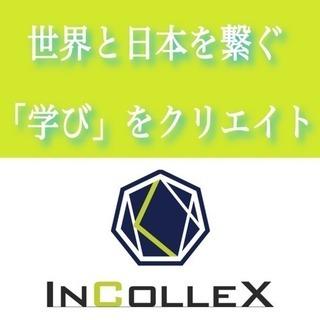 IncolleX なりたい日本語教師になるための1日集中講座6月【「みんなの日本語」をもっと楽しくする講座】 - その他語学