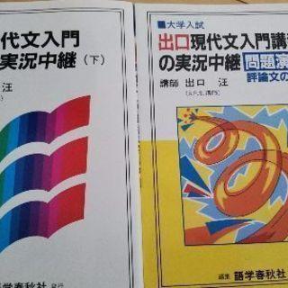 出口現代文入門講義の実況中継 2冊セット