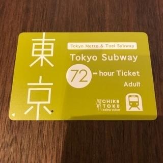 東京メトロ 都営地下鉄 乗り放題 17日 11時45分まで有効